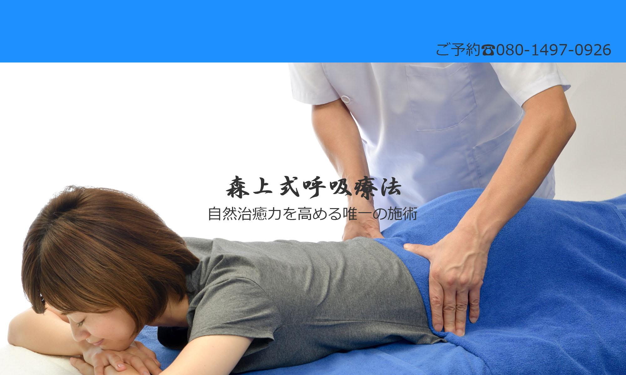 森上式呼吸療法 │ 加古川市の出張整体